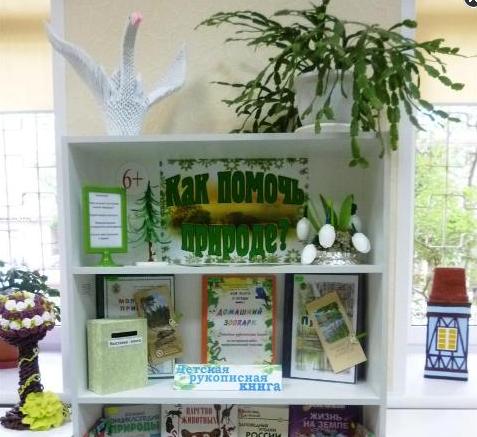 Выставка-почта «Как помочь природе?»