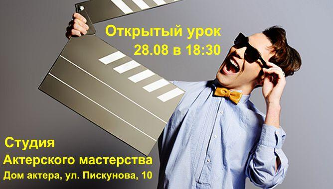 Студия актерского мастерства для взрослых | Открытые уроки