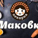 Пекарня МАКОВКА