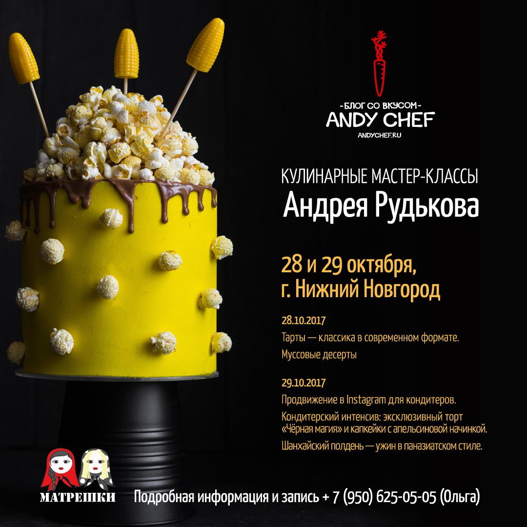 Кулинарные мастер-классы Андрея Рудькова
