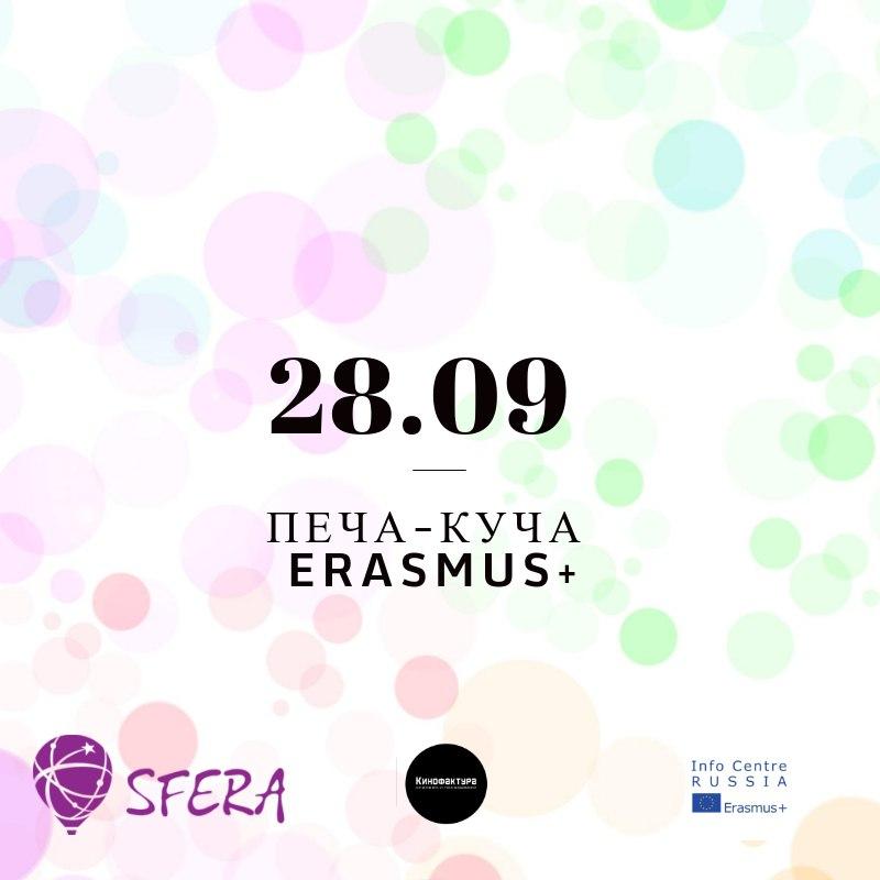 Печа-куча Erasmus+ в Кинофактуре!