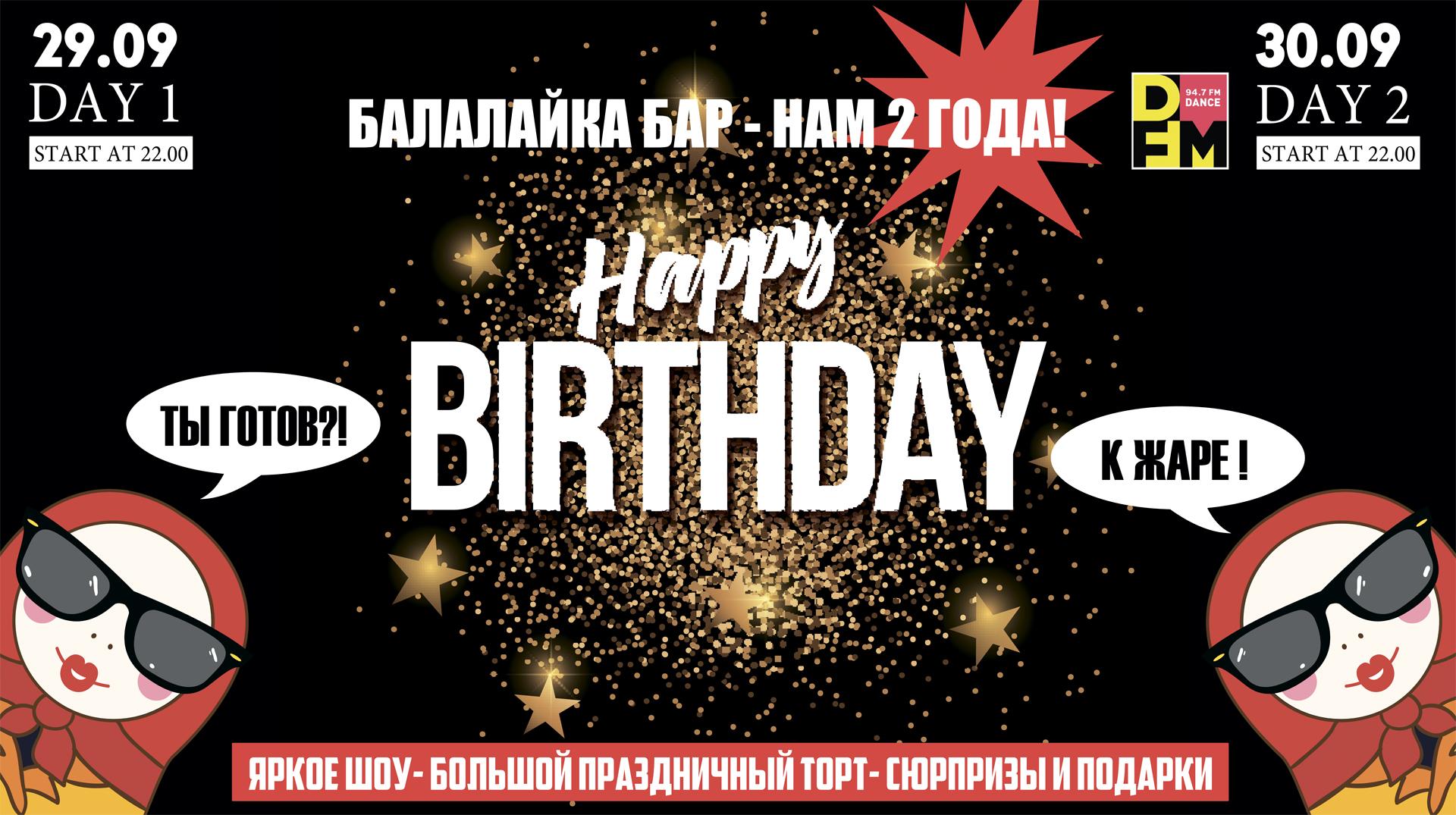 День Рождения Балалайка бара — Нам 2 года