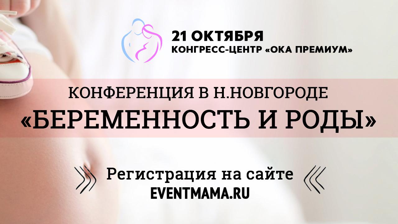 """Конференция для будущих мам """"Беременность и Роды"""""""