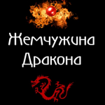 Чайный клуб Жемчужина дракона