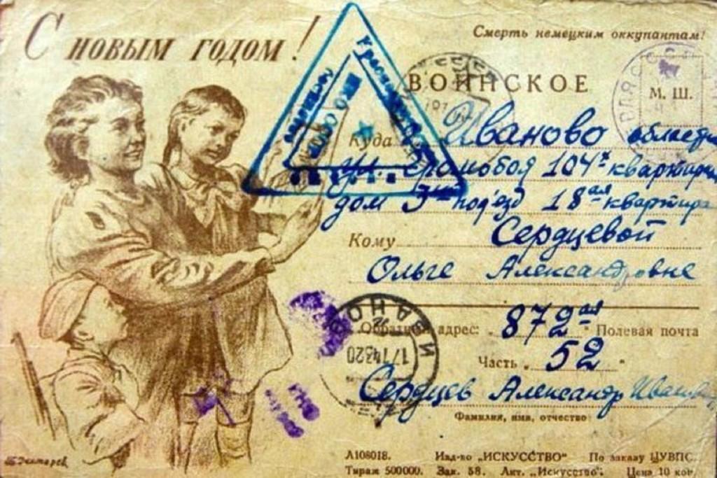Открытие новой экспозиции Музея книги Примите поздравление: открытки советской эпохи