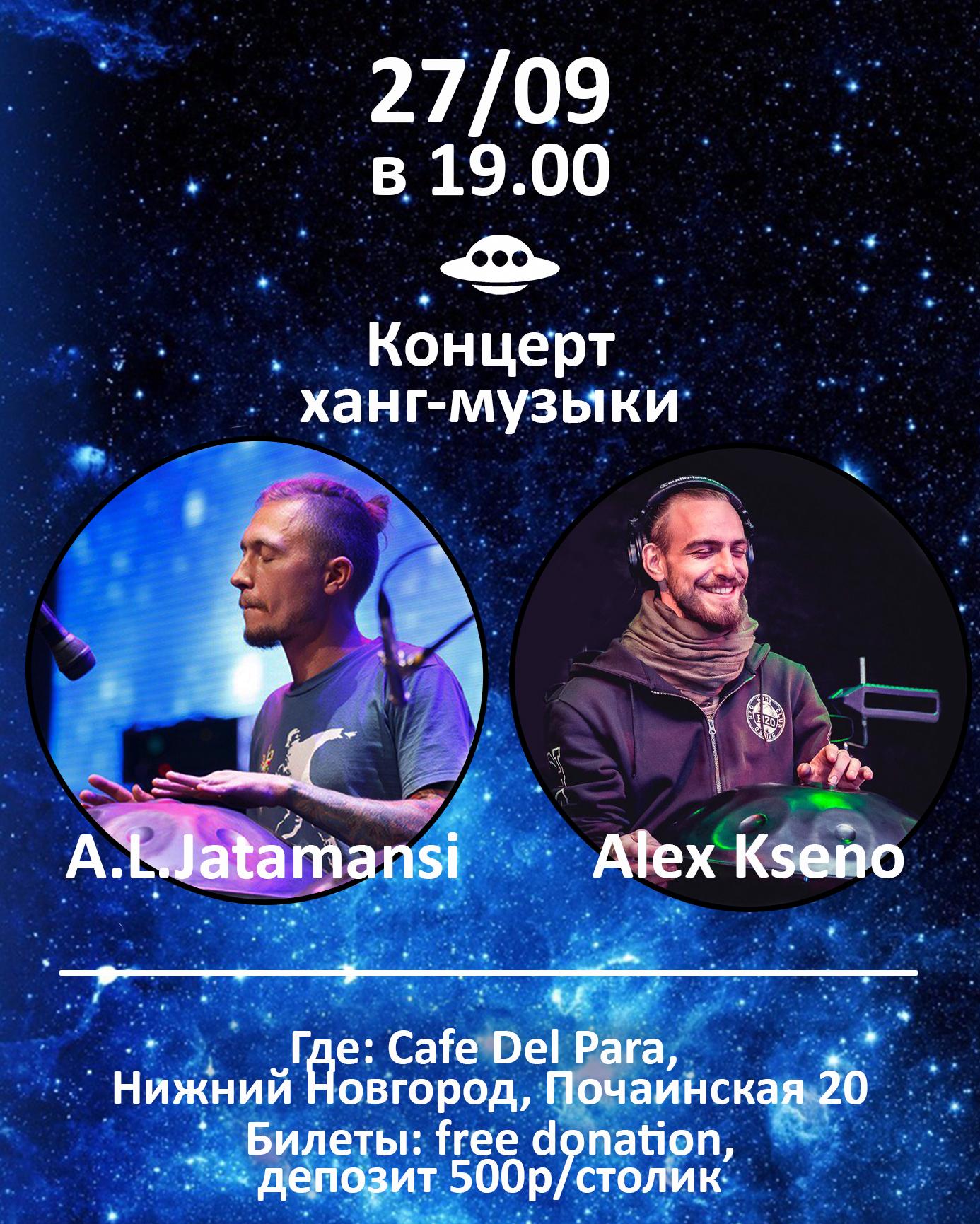 КОНЦЕРТ: ALEX KSENO & JATAMANSI | ХАНГИ