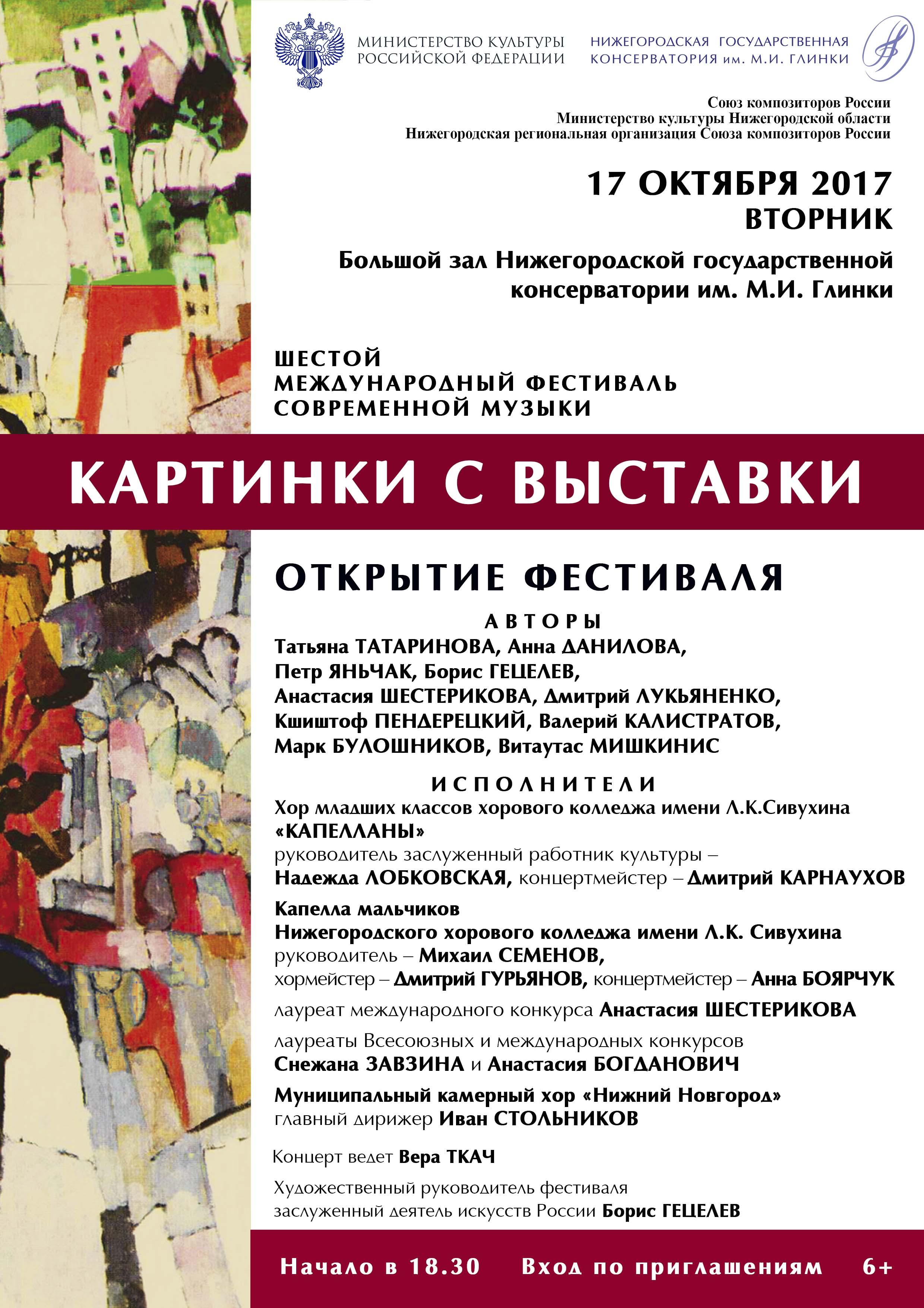 """Открытие Международного фестиваля современной музыки """"Картинки с выставки"""""""