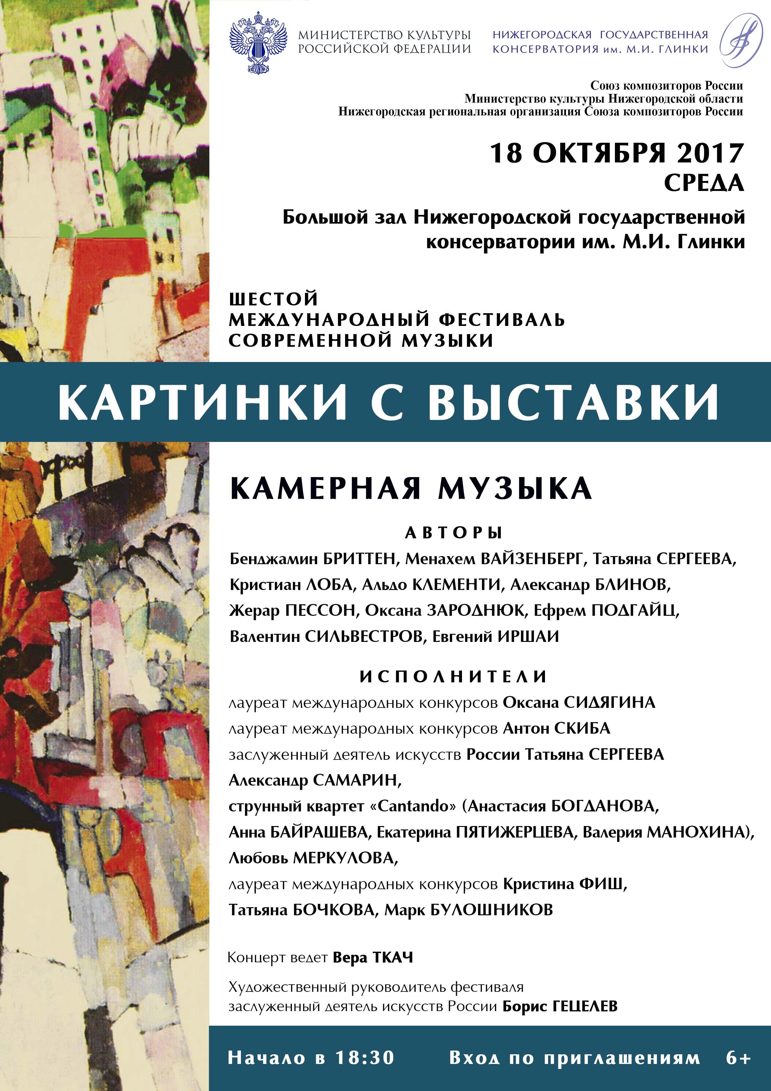 """Концерт камерной музыки в рамках фестиваля """"Картинки с выставки"""""""