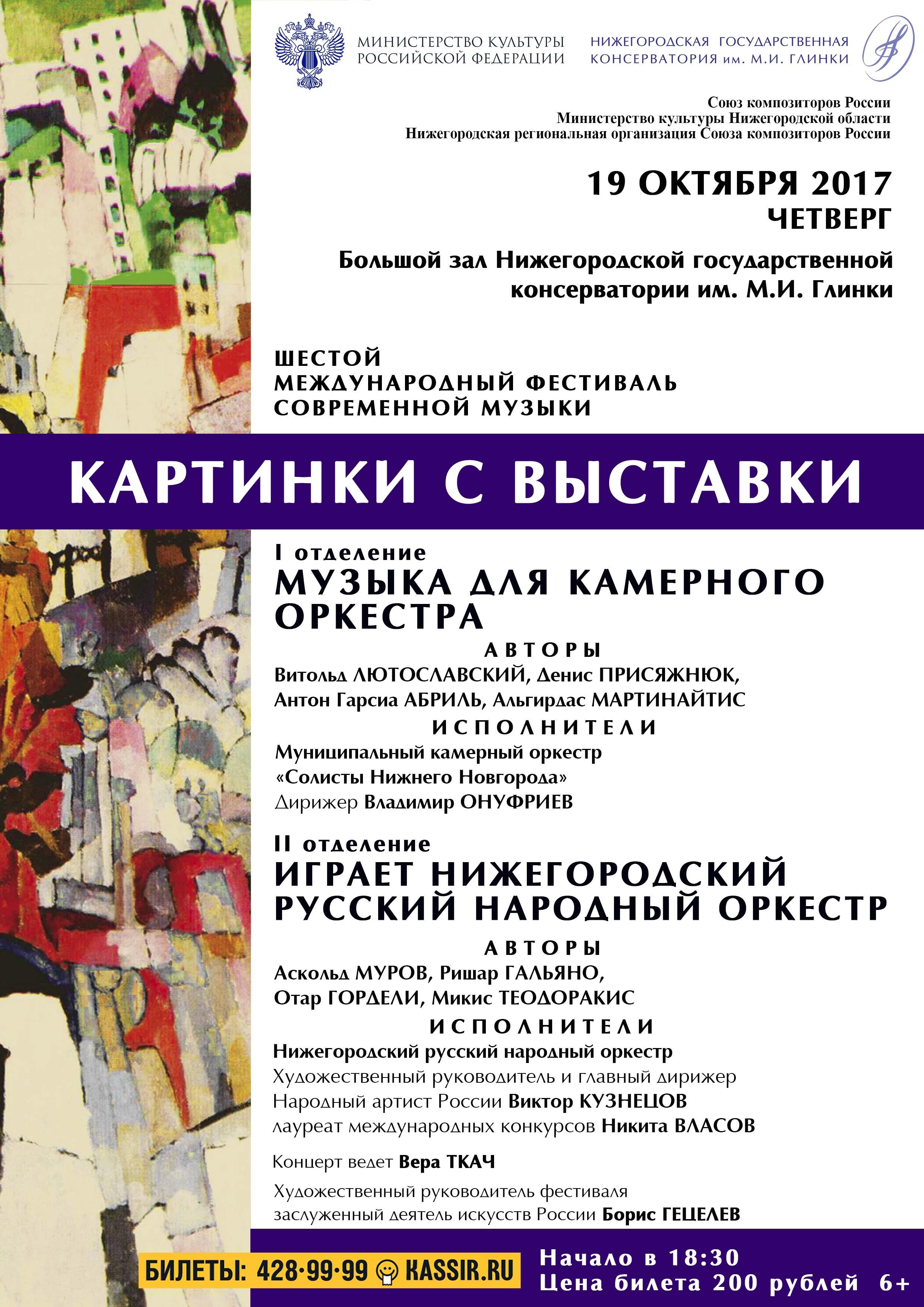 """Закрытие Шестого международного фестиваля современной музыки """"Картинки с выставки"""""""
