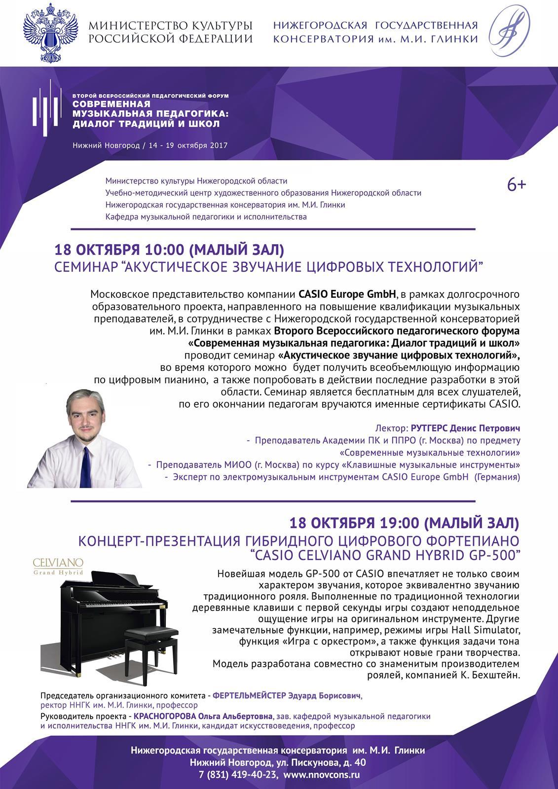 Концерт  «Акустическое звучание цифровых технологий»