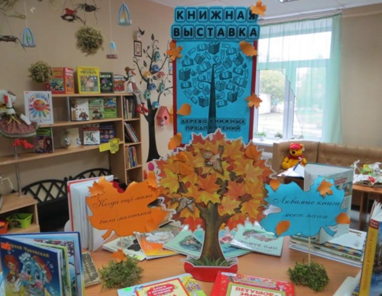 Семейная книжная выставка Дерево книжных предпочтений