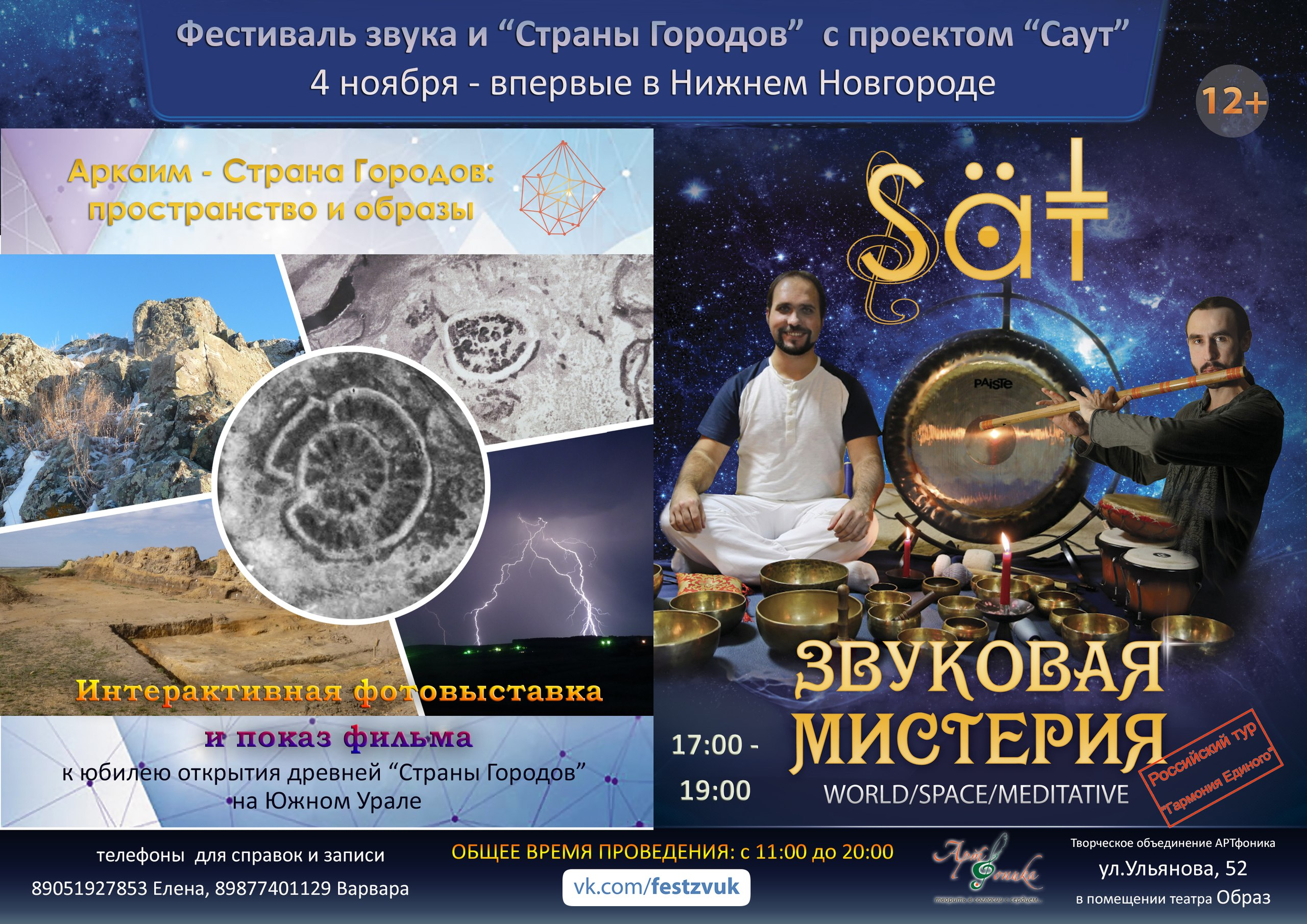 """Звуковая мистерия / фестиваль проекта """"SATT"""""""