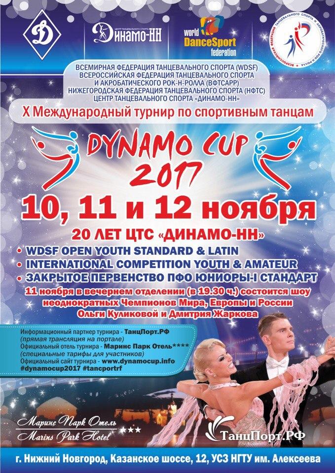 """Международный танцевальный турнир """"Dynamo Cup — 2017"""""""