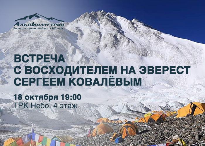 Как пройти на Эверест: встреча с Сергеем Ковалёвым