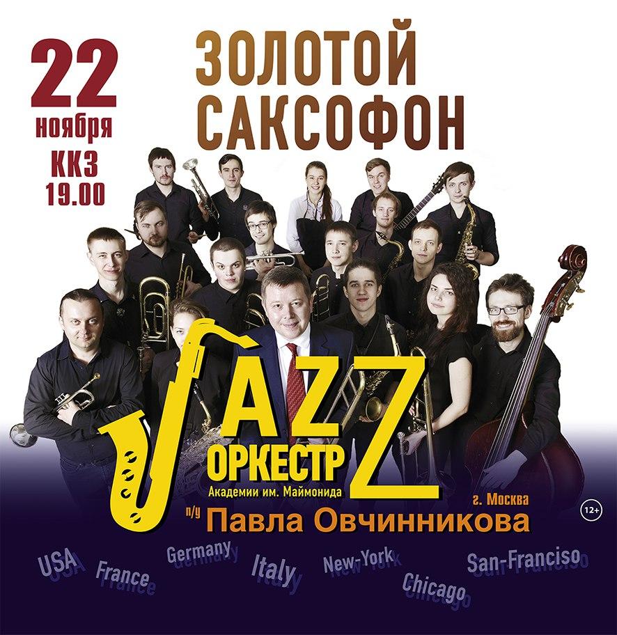"""Джазовый концерт """"Золотой Саксофон"""""""