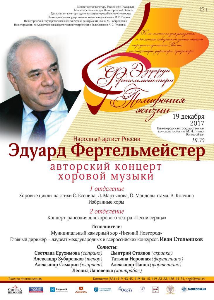 Концерт хоровой музыки в рамках фестиваля «Полифония жизни»