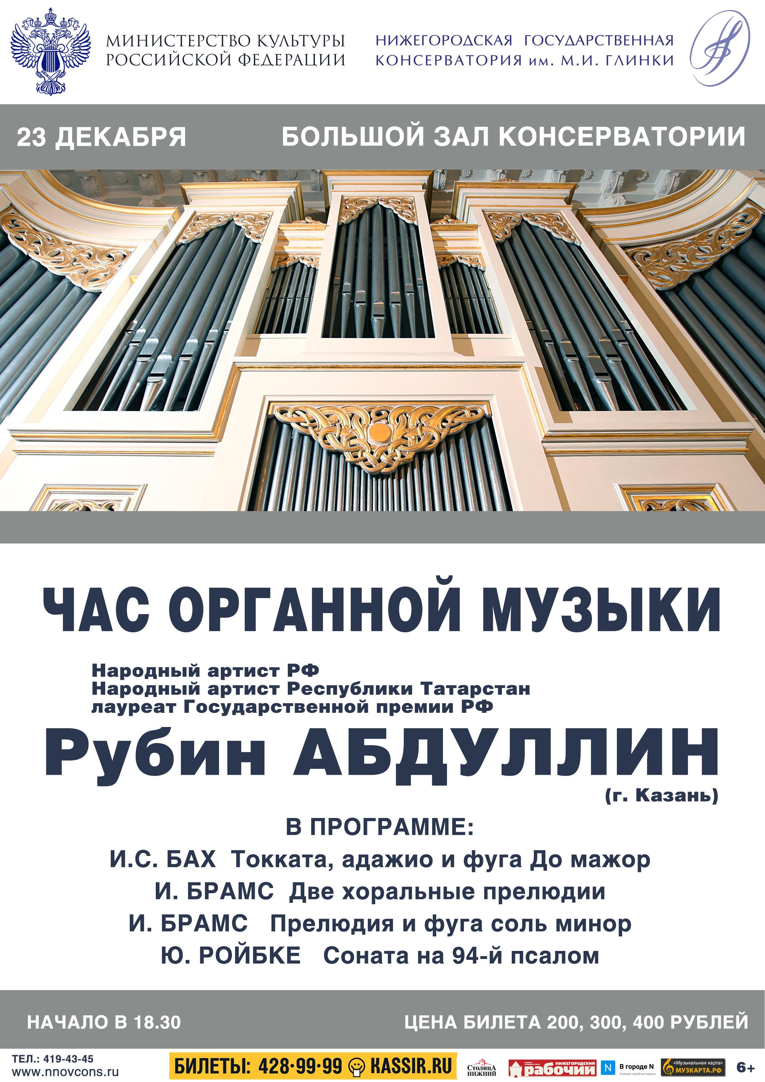 Час органной музыки