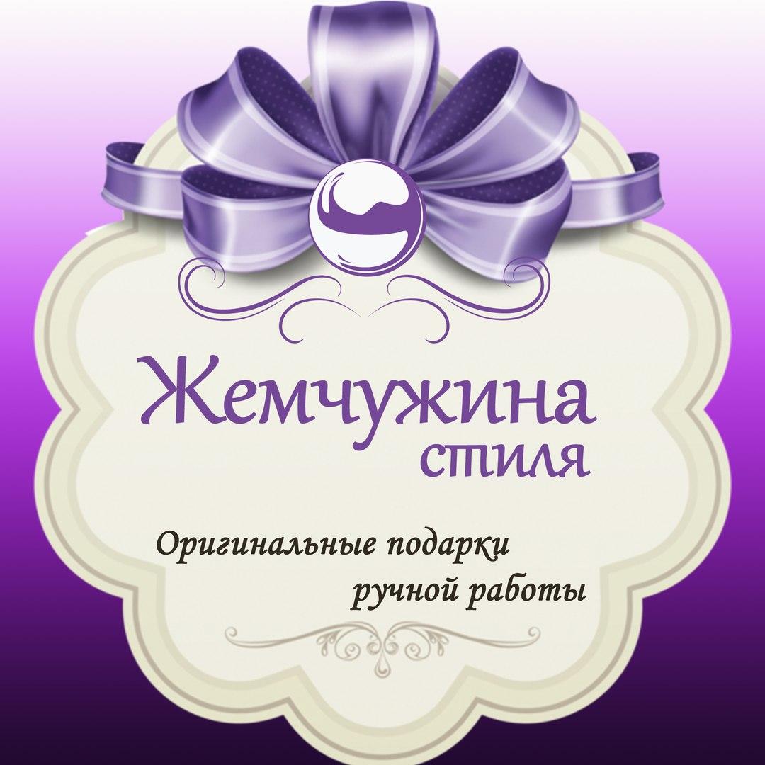 Магазин подарков ручной работы Жемчужина стиля