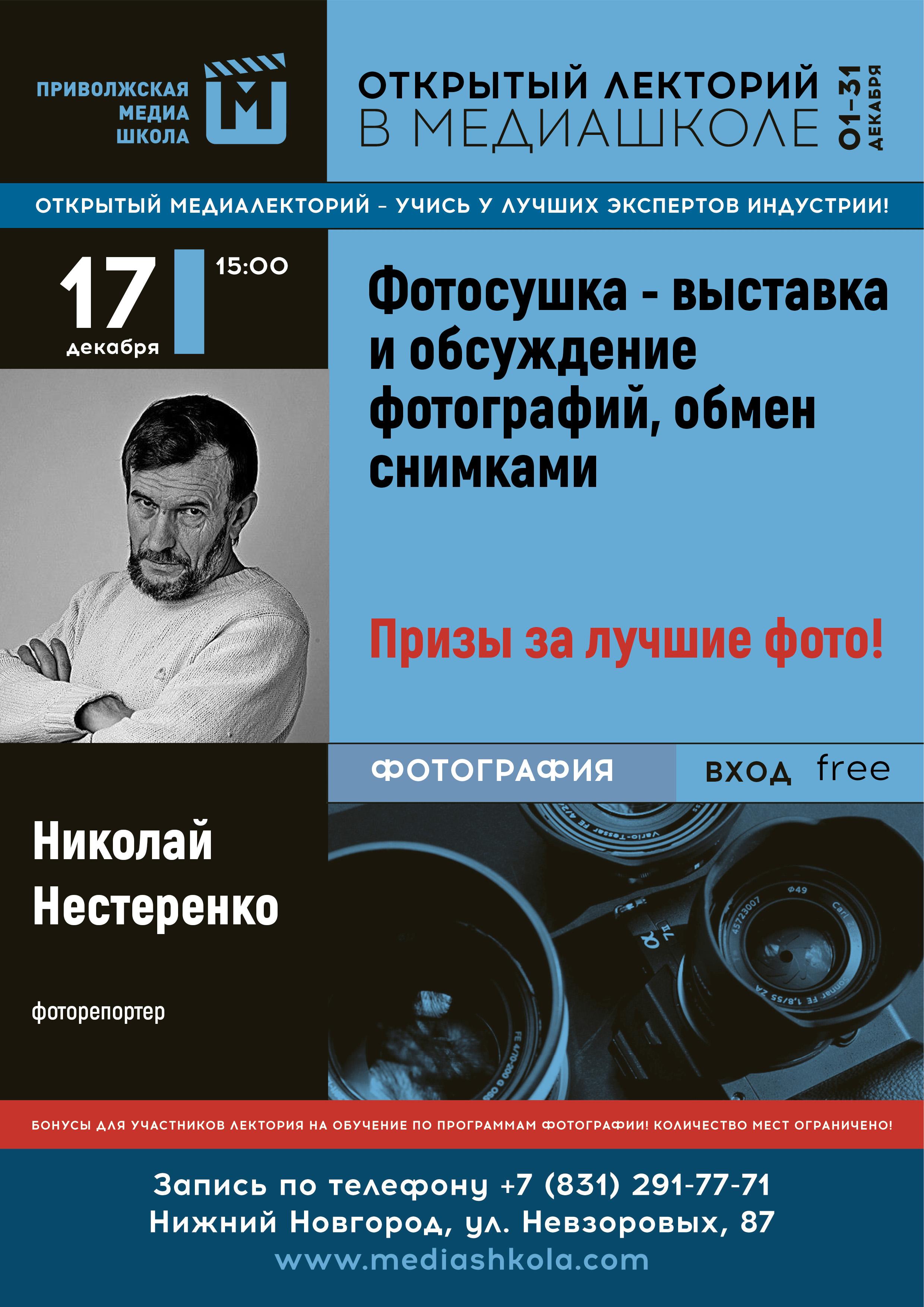 «Фотосушка» с Николаем Нестеренко