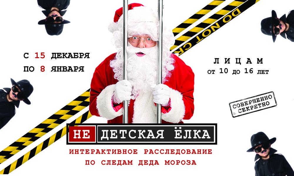 НЕдетская ёлка: интерактивное расследование «По следам Деда Мороза»