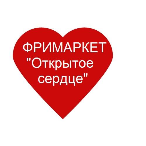 "Фримаркет "" Открытое сердце"""