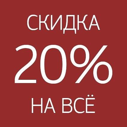 20% на все!в магазине Настоящие Джинсы