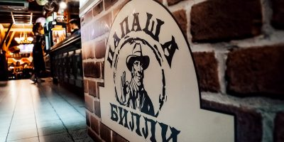 Ресторан Папаша Билли