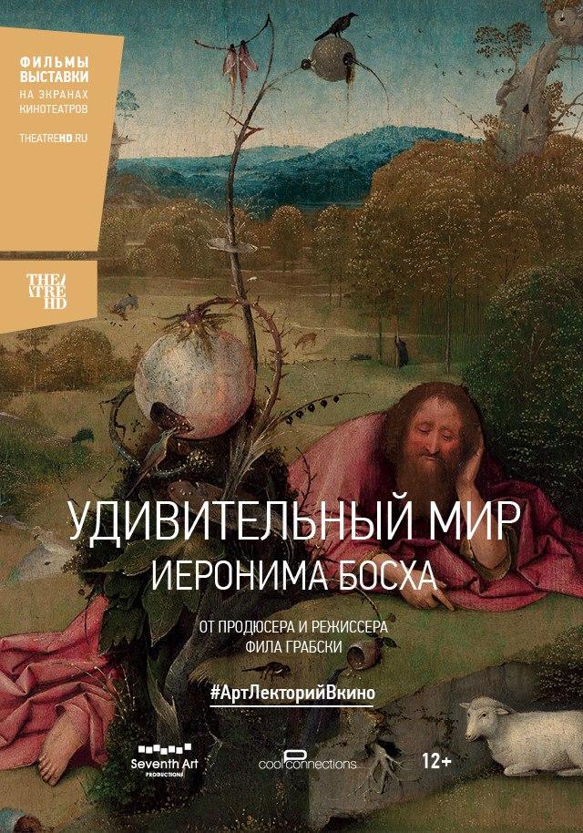 Фильм-выставка Удивительный мир Иеронима Босха
