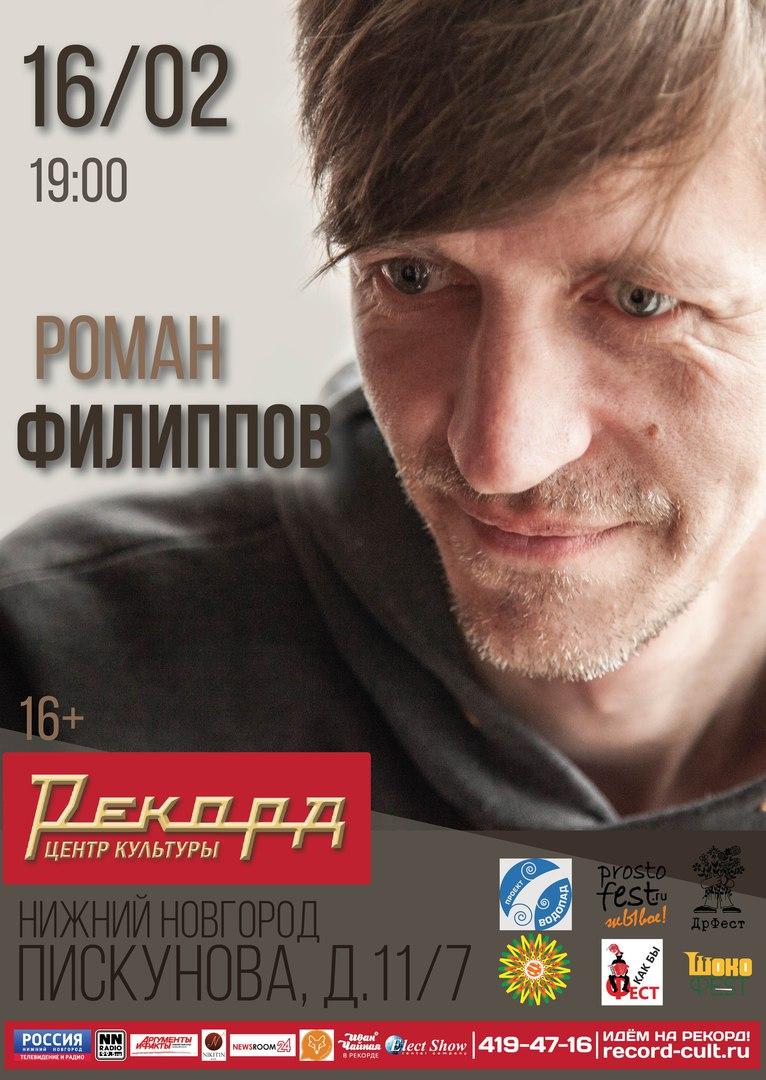 Концерт Роман Филиппов
