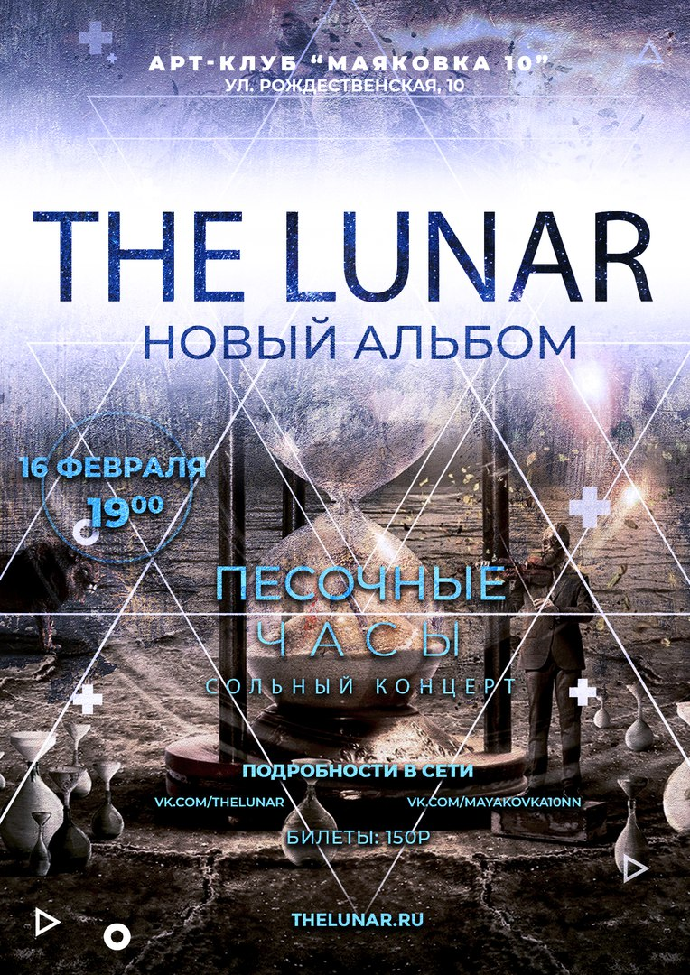 Сольный концерт группы Лунарь