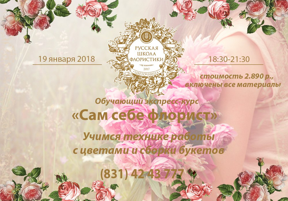 Обучающий экспресс-курс Сам себе флорист