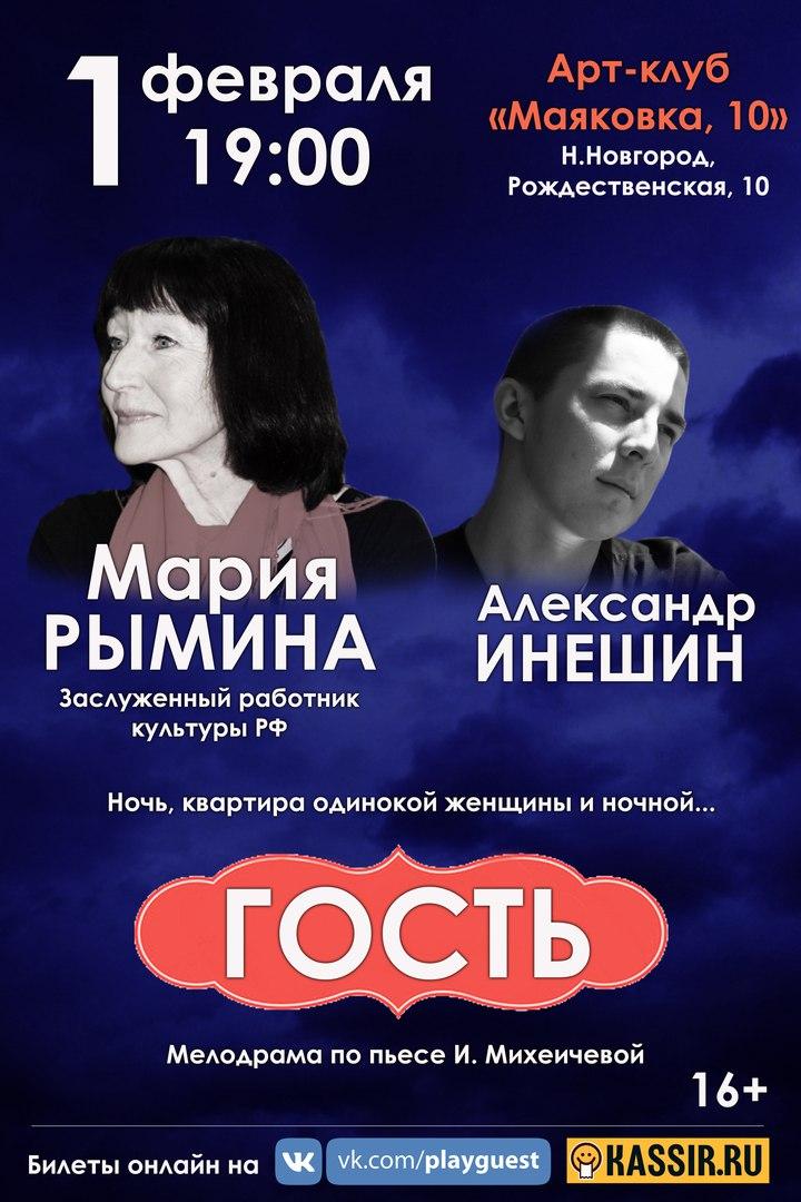 Спектакль Гость по пьесе И.Михеичевой