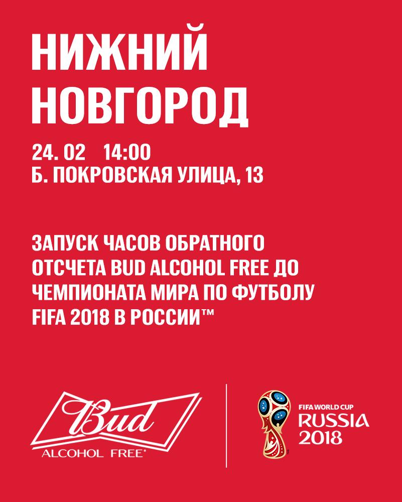 Часы обратного BUD AF до Чемпионата мира по футболу FIFA 2018
