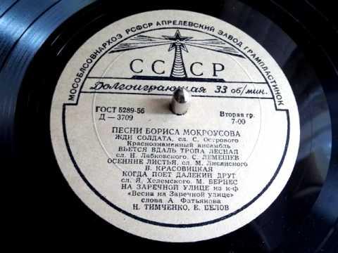 Вечер посвященный Дню Рождения  Бориса Андреевича Мокроусова