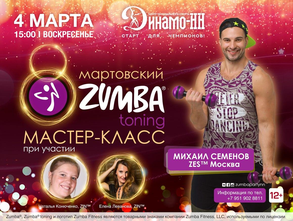 Танцевальный мастер-класс Zumba®Toning