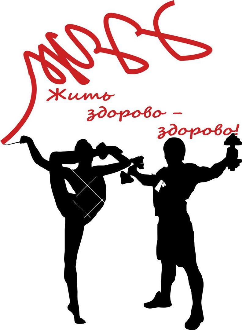 Фитнес – Фестиваль «Жить здорОво — здОрово!»