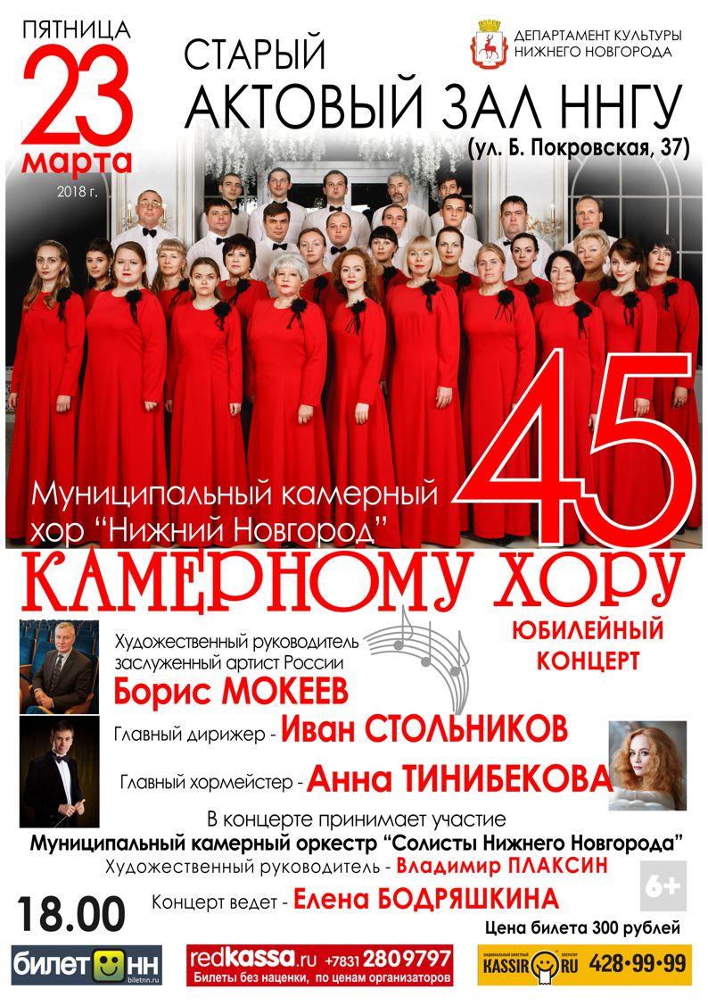 Камерному хору — 45!