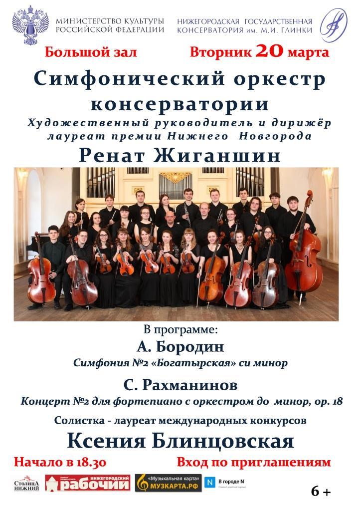 Вечер симфонической музыки: Александр Бородин, Сергей Рахманинов.