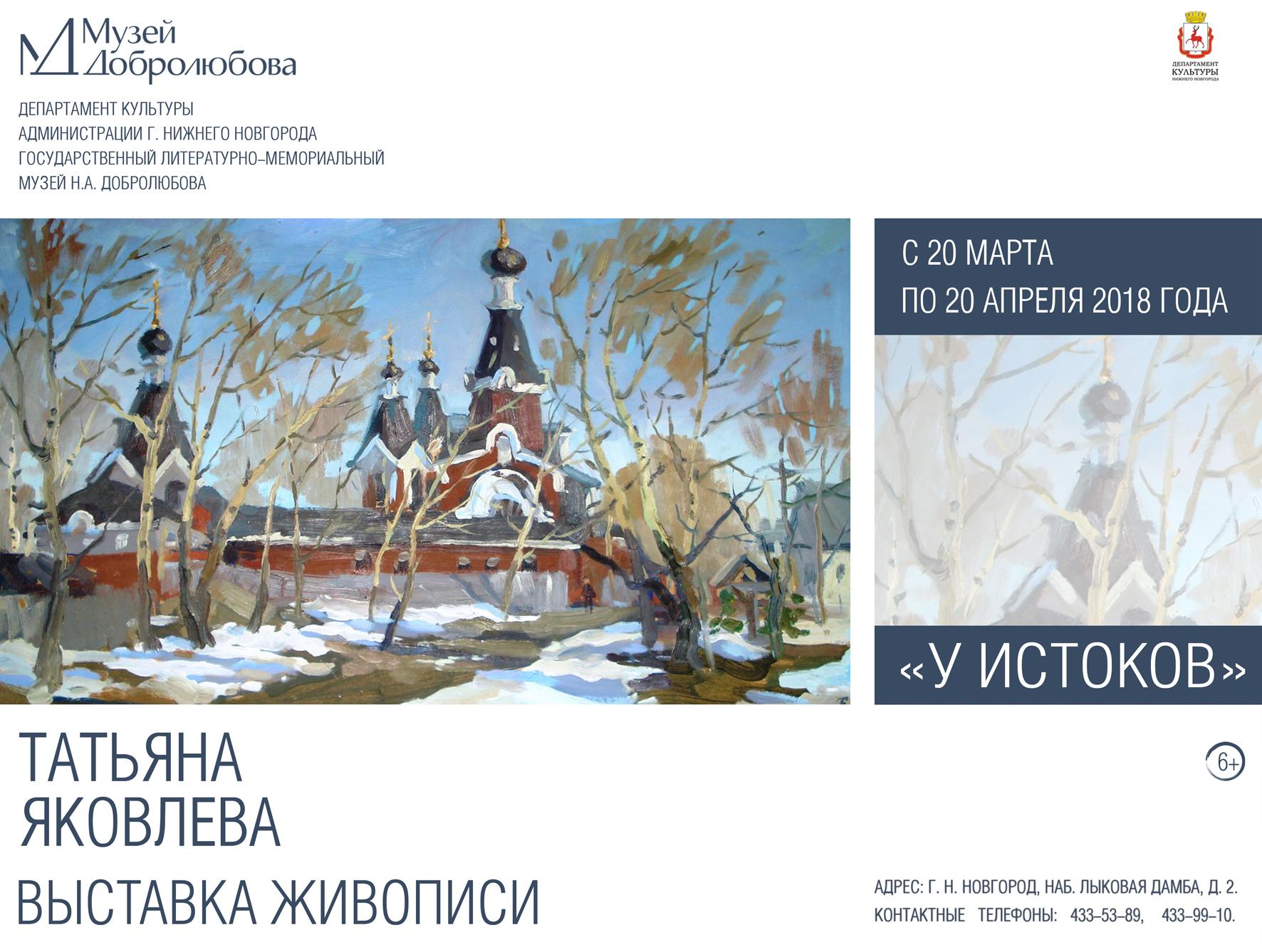 Выставка живописи Татьяны Яковлевой У истоков
