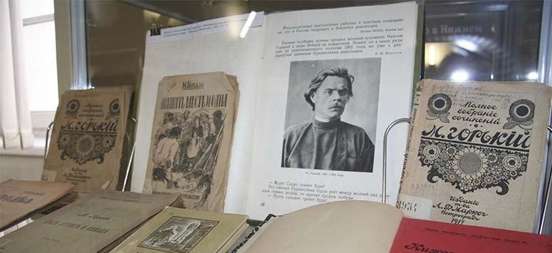 книжно-иллюстративная экспозиция Максим Горький: взгляд из XXI века