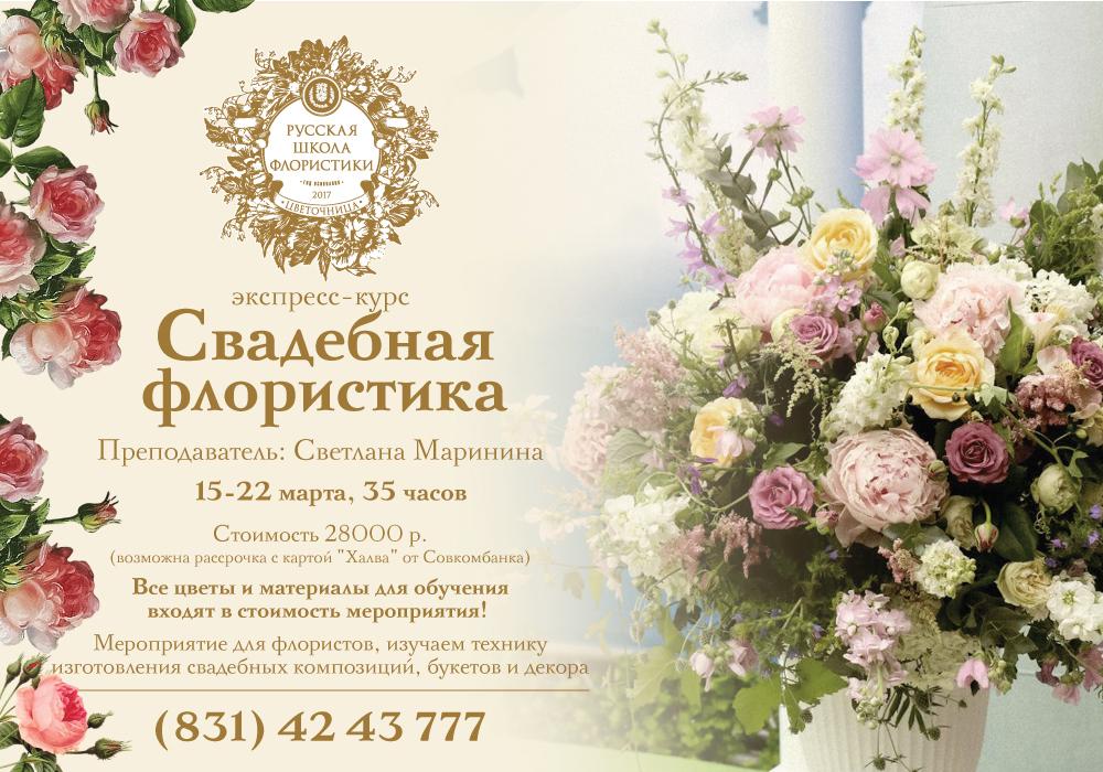 Экспресс-курс Свадебная флористика от Русской школы флористики