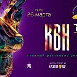 Большая игра КВН - старт сезона официальной Региональной лиги КВН