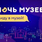 Программа Ночи музеев 2018 в Нижнем Новгороде