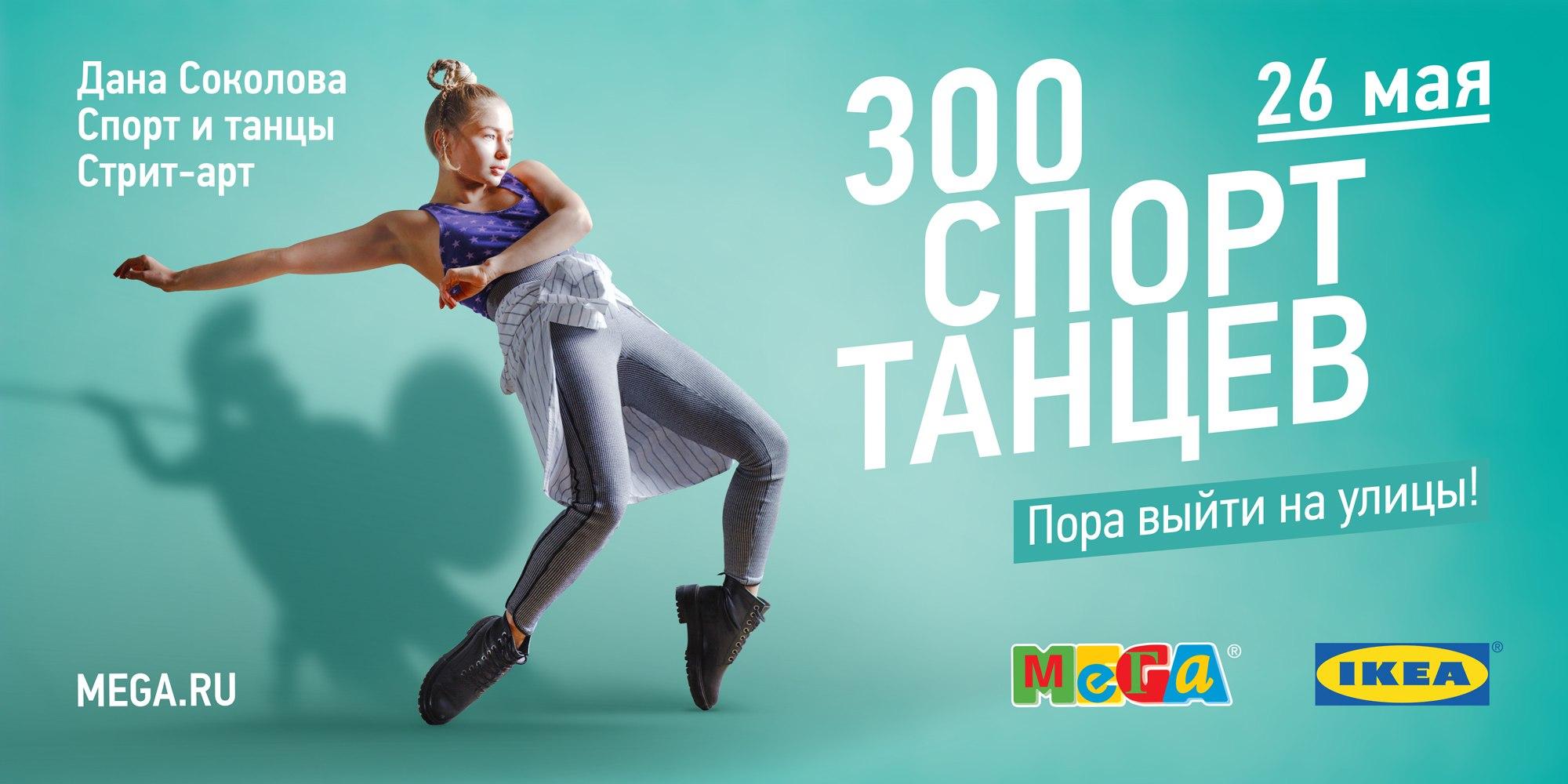 Фестиваль 300 спорттанцев в МЕГЕ