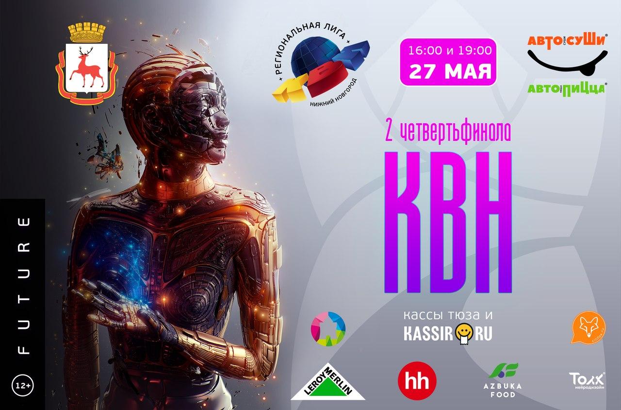 1\4 финала Региональной лиги МС КВН «Нижний Новгород»