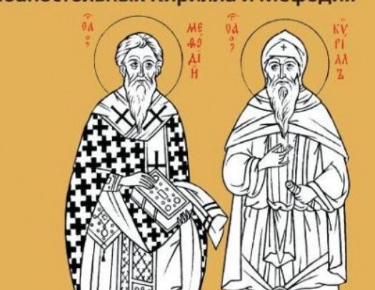 праздник День славянской письменности и культуры