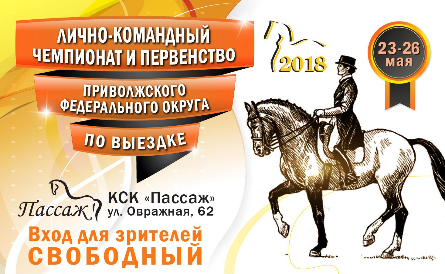 Лично-командный Чемпионат и Первенство Приволжского федерального округа по выездке