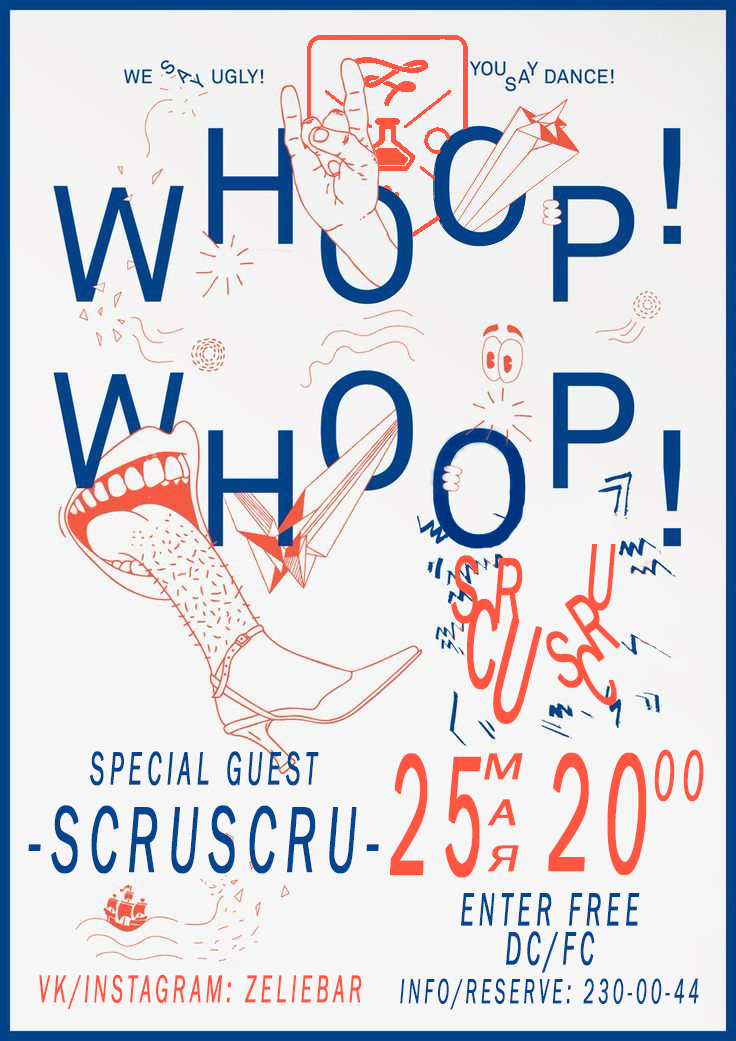 Whoop Whoop Party | Scruscru | Zeлье Bar