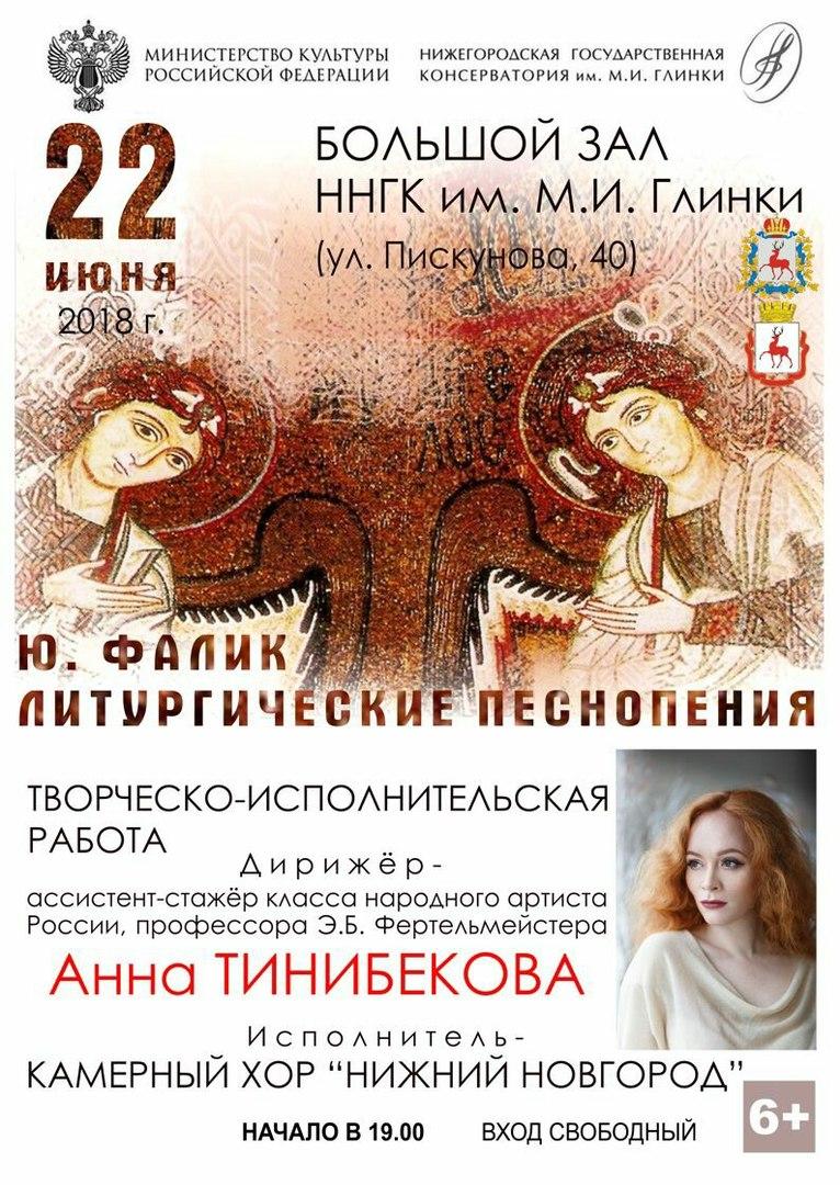 Финальный концерт сезона хора Нижний Новгород