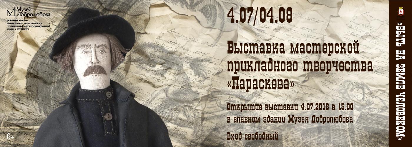 Выставка мастерской прикладного творчества «Параскева» «Быть на земле человеком»